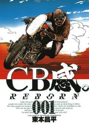 CB感。 REBORN(1)