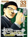 真壁先生のパーフェクトプラン【分冊版】33話 漫画