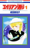 エイリアン通り (1-8巻 全巻) 漫画