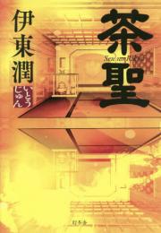 茶聖 (1巻 全巻)