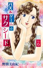 パズルゲーム☆サクシード (1-6巻 全巻)