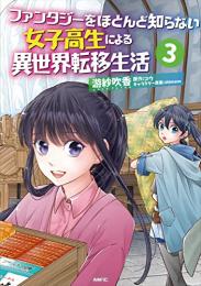 ファンタジーをほとんど知らない女子高生による異世界転移生活 (1-2巻 最新刊)