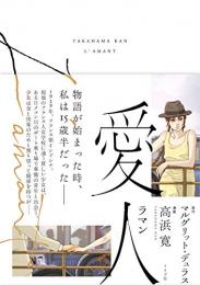 愛人 -ラマン- (1巻 全巻)