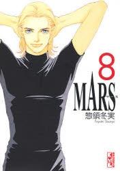 MARS マーズ [文庫版] (1-8巻 全巻)