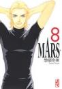 MARS マーズ [文庫版] 漫画