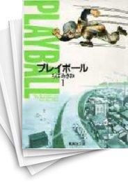 【中古】プレイボール [文庫版] (1-11巻) 漫画