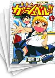 【中古】金色のガッシュベル!! テレビアニメ版 (1-5巻) 漫画