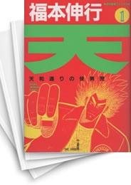 【中古】天 (1-18巻) 漫画