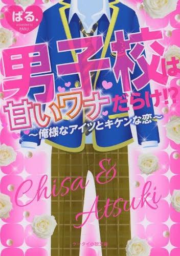 【ライトノベル】男子校は甘いワナだらけ!?―俺様なアイツとキケンな恋 漫画