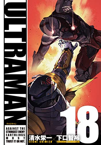 【入荷予約】ウルトラマン ULTRAMAN (1-13巻 最新刊)【4月上旬より発送予定】 漫画