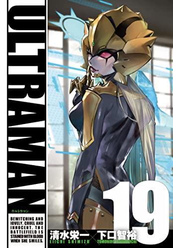 ウルトラマンULTRAMAN(1-14巻 最新刊) 漫画
