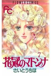 花冠のマドンナ 7 冊セット全巻 漫画