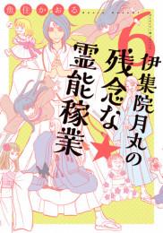 伊集院月丸の残念な霊能稼業 4 冊セット最新刊まで 漫画