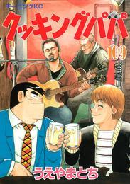 クッキングパパ(109) 漫画