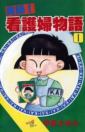 実録!看護婦物語 1 漫画