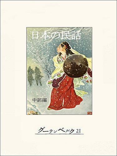 日本の民話(中部編) 漫画