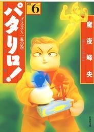 パタリロ! 6巻 漫画