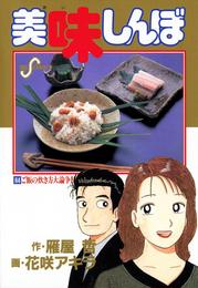 美味しんぼ(64) 漫画