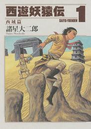 西遊妖猿伝 西域篇(1) 漫画