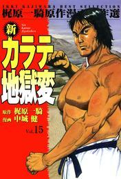 新カラテ地獄変15 漫画