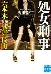 処女刑事 六本木vs歌舞伎町 漫画