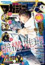 月刊少年マガジンR 2018年3号 [2018年4月20日発売] 漫画