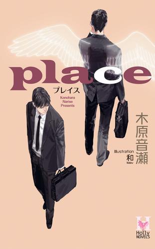 place 漫画