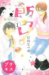飯カレ プチキス(1) 漫画