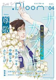 .Bloom ドットブルーム vol.04 2016 Winter 漫画