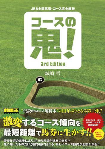 JRA全競馬場・コース完全解析 コースの鬼! 3rd Edition 漫画