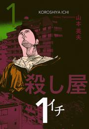 殺し屋1(イチ)1 漫画