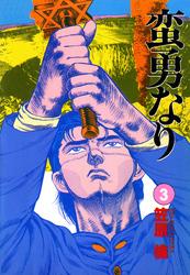 蛮勇なり  3巻 漫画
