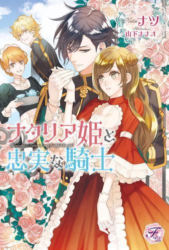 ナタリア姫と忠実な騎士【SS付】【イラスト付】 漫画