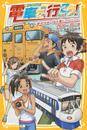 電車で行こう! 絶景列車・伊予灘ものがたりと、四国一周の旅 漫画