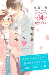 花野井くんと恋の病 プチデザ(14)