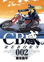 CB感。 REBORN(2)