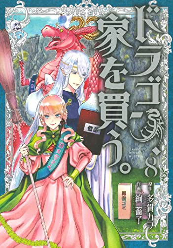 ドラゴン、家を買う。 (1-7巻 最新刊) 漫画