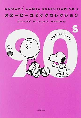 SNOOPY COMIC SELECTION 90's 漫画
