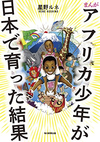 まんが アフリカ少年が日本で育った結果 (1巻 全巻)