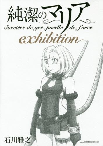 純潔のマリア exhibition 漫画