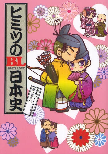 ヒミツのBL日本史 (1巻 全巻)