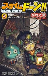 スライムドーン!! (1-4巻 最新刊)