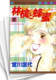 【中古】林檎と蜂蜜 (1-22巻 最新巻) 漫画