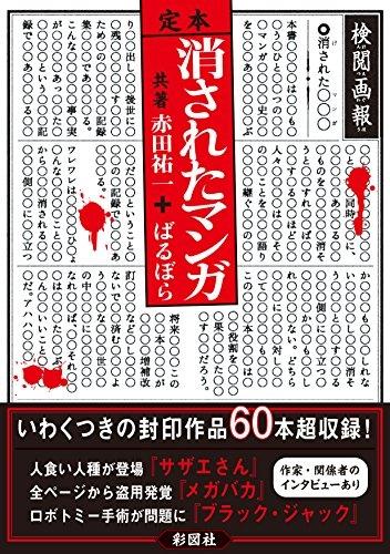 【書籍】定本 消されたマンガ 漫画