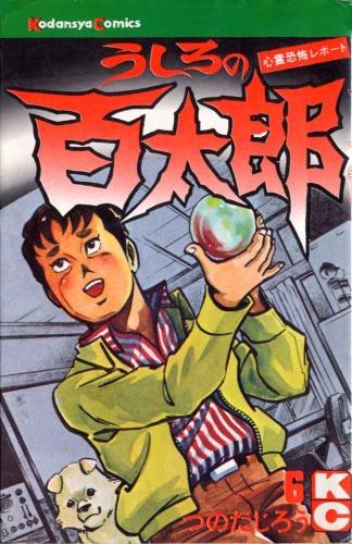 うしろの百太郎 (1-6巻 全巻) 漫画