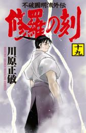 修羅の刻 18 冊セット最新刊まで 漫画
