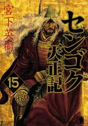 センゴク天正記 15 冊セット最新刊まで 漫画