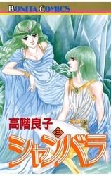 シャンバラ 2 冊セット全巻 漫画
