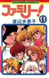 ファミリー! 11 冊セット全巻 漫画