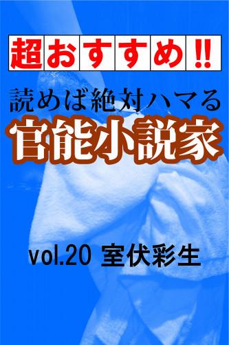 【超おすすめ!!】読めば絶対ハマる官能小説家 漫画